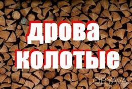 Дрова.Колотые дрова Бровары,Область.Дрова(Акация,ясень).Торфобрикет