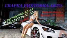 Сварка-Рихтовка Авто