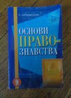 Книги для школьников и студентов (укр.язык, право, история, экономика)