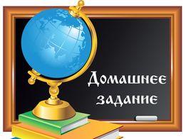 Сделаю ваше домашнее задание (1-9 класс)