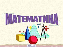 Математика решение задач, Высшая математика