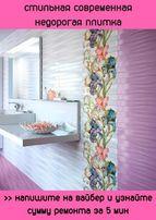 Яркая, керамическая плитка для ванной, кафель, современно, качество