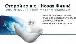 Реставрация ванн наливным (жидким) акрилом.