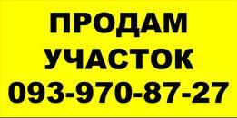 Продам Свой Земельный Участок 26 км от г. Одесса