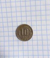 Продам монету 1944 года 10 копеек