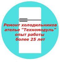 Ремонт холодильников Вишневое,Крюковщина,Боярка .профессианально.