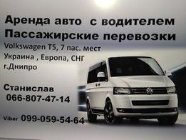 Заказ авто (аренда,перевозки)