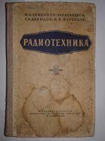 Радиотехника , 1956г. Издательство Министерства обороны ССР