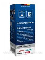 Таблетки для чистки систем кофемашин Bosch Siemens от накики и масел