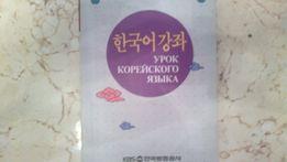 Продам в Севастополе русско-корейский разговорник