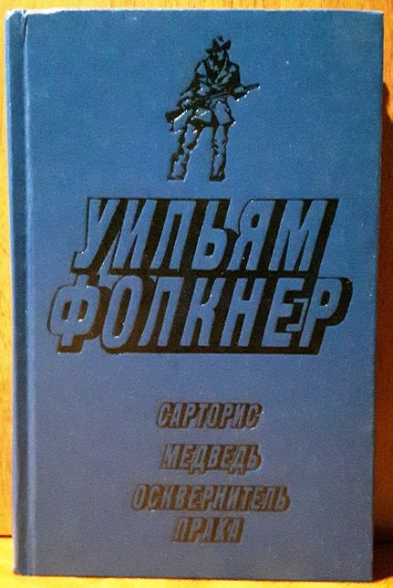 Уильям Фолкнер «Сарторис. Медведь. Осквернитель праха (сборник)» Киев - изображение 1
