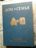 книга Дом и Семья