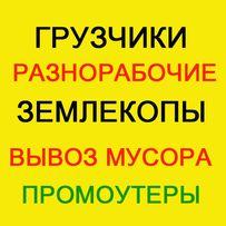 Разнорабочие, Грузчики, Грузчики-упаковщики, Подсобники в Киеве