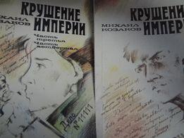 Михаил Казаков -Крушение империи