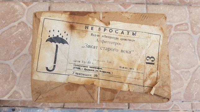 Книга А. Амфитеатров Закат старого века упаковка 8 шт. Капсула времени