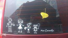 Наклейки на авто Моя Семейка