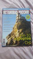 Czasopismo do nauki rosyjskiego