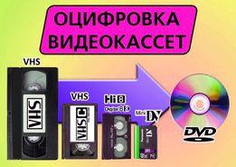 Оцифровка видеокассет VHS.
