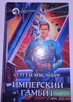 Имперский гамбит. Мусаниф Сергей