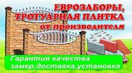 Еврозабор Полтава Розсошенці. Бордюры,колпаки