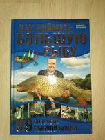 "Книга ""Как поймать большую рыбу"" Маркус Бетефюр"