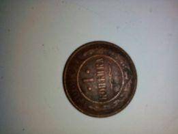 Монета 1908 года