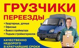 Предоставляем услуги грузчиков не дорого 24/7