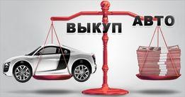 Выкуп авто, нерастаможенные авто, авто после дтп, литва польша и т.д.