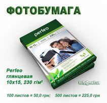 Фотобумага А4, 190 г/м2, Perfeo глянцевая , упаковка 50 листов