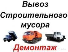 Вывоз мусора,хлама.старой мебелиГАЗель,Зил,Камаз.Киев,перевозка мебели