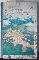 Книга Природа и цивилизация 1988 г.