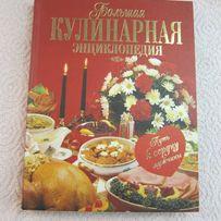 Книга по кулинарии. Рецепты. Большая кулинарная энциклопедия.