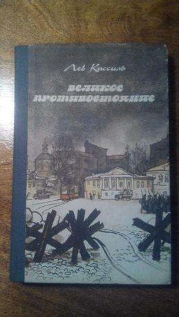 К.Симонов «Живые и мёртвые»; Л. Кассиль «Великое противостояние» Киев - изображение 2