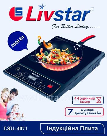 Новая плита индукционная Livstar 2000 Вт электроплита / Плита / печь Харьков - изображение 1