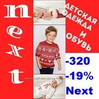 Одежда Некст цена сайта минус 7% или -170 грн с корзины на 2000грн
