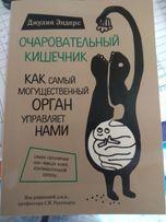 Книга Очаровательный кишечник - Джулия Эндерс
