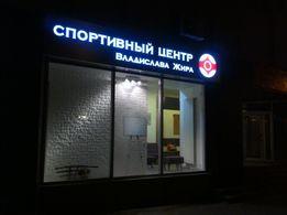 Каратэ (карате) для детей и взрослых Спортивный Центр Владислава Жира