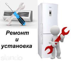 Кондиционеры и холодильники. Ремонт и установка.