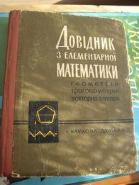 Песенник 1964 год. ноты. Математика 1959, 1965, 1967 год. раритет СССР