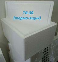 Термобокс, термоящик, термоконтейнер. 30 литров