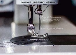 Ремонт, Наладка, Починка, Настройка швейных машин и оверлоков.