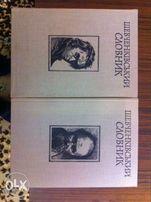 Продам Шевченківський словник у двох томах в ідеальному стані