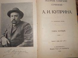 Куприн, Ж.Занд, Бальзак