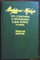 В.Карпов. Маршал Жуков. Его соратники и противники в дни войны и мира.