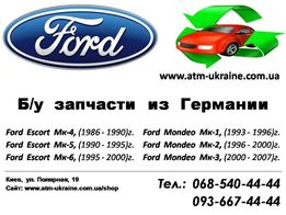 Разборка Ford Mondeo (1993-2007г.)