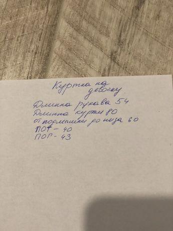 Продам зимнююкурточку,плащ сноуимидж на девочку Киев - изображение 2