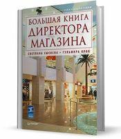 Большая книга директора магазина Светлана Сысоева