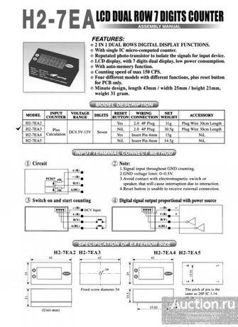 Счётчик импульсов Yenox H2-7EA3/ счётчик СИ-105-1 счётчик LA7N-
