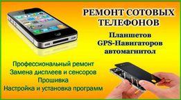 Ремонт мобильных телефонов, планшетов, быстро, качественно