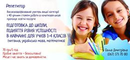 репетитор, підготовка дитини до школи, письмо, читання, математика